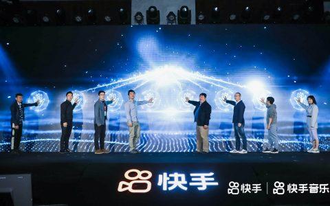 快手在京召开音乐版权生态大会,首推面向独立音乐人的版权结算通道