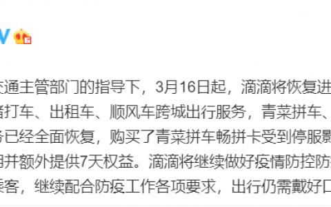滴滴恢复进出北京市网约车服务,包括青菜拼车、顺风车拼座等