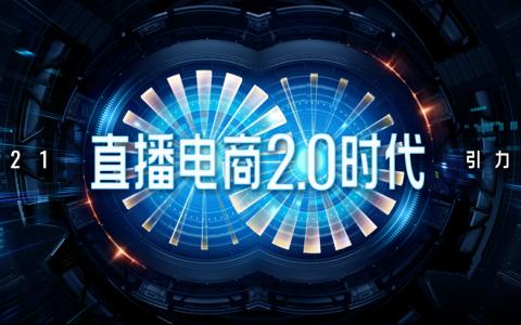 快手电商将于杭州举办引力大会,宣布开启直播电商2.0时代