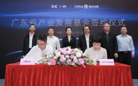 小鹏汽车获广东省产业发展基金5亿元战略投资