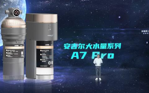 安吉尔发布净水黑科技及新品A7 Pro,定价7999元
