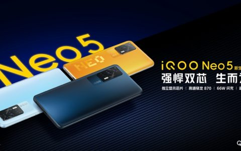 iQOO Neo5正式发布:搭载骁龙870和独立显示芯片,售价2499元起