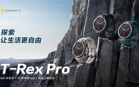 华米科技发布 Amazfit T-Rex Pro 智能手表:百种运动模式,军规标准