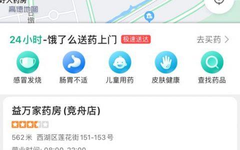 """高德""""地图找药""""服务上线  搜""""买药""""饿了么送到家"""