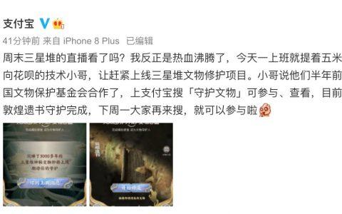 """花呗启动文物守护计划 3月29日起网友可参与""""云守护""""三星堆文物"""