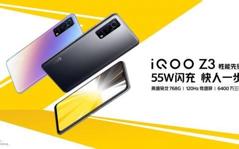 iQOO Z3正式发布,搭载55W越级闪充,售价1699元起