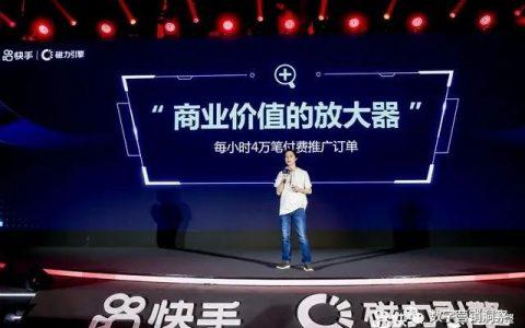 快手阿稳:将推出统一的电商营销解决方案 持续为商家赋能