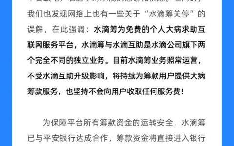 水滴筹发布官方声明:平台正常运营,不受水滴互助升级影响