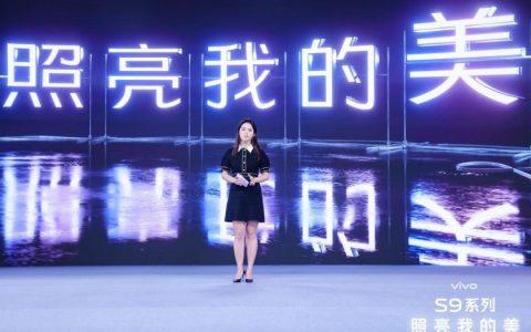 vivo S9正式发布,4400万像素极夜自拍旗舰,售价2999元起