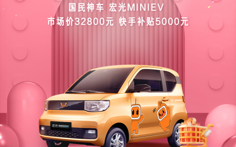 """快手电商与""""国民神车""""五菱汽车达成合作,开启整车线上售卖"""