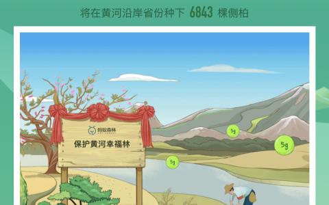 """蚂蚁森林将种""""黄河幸福林"""" 与全国网友一同守护母亲河"""