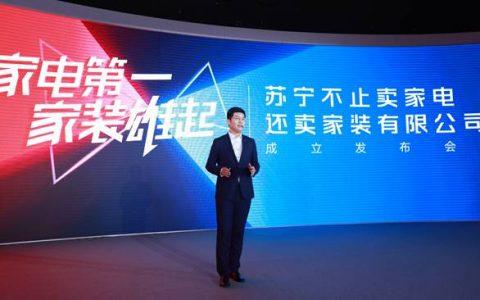 苏宁不止卖家电还卖家装有限公司成立,发力家装行业