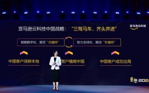 """亚马逊云科技发布中国业务战略 """"三驾马车,齐头并进"""""""