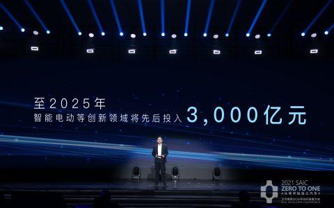 """上汽零束""""银河全栈解决方案""""发布,将在智能电动等创新领域投入3000亿元"""