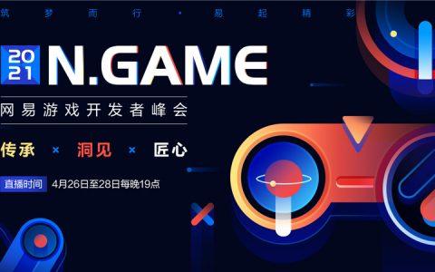 探索游戏N种可能 不可错过的盛会丨2021N.Game网易游戏开发者峰会开启报名