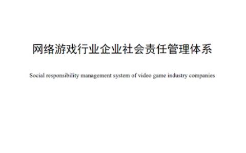 重磅!《网络游戏行业企业社会责任管理体系》团体标准正式发布实施