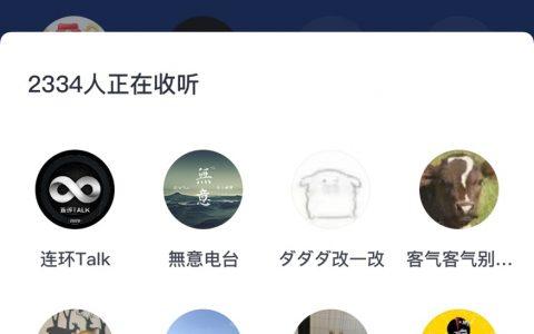 """""""荔枝播客+车载直播""""推出 由自研RTC技术支持 首登小鹏汽车"""