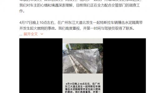 特斯拉回应广州增城事故:全力配合当地交管部门,提供相关行车数据