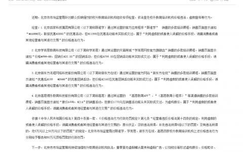 顶格处罚!跟谁学、学而思、新东方在线、高思教育因价格违法被北京市市场监管总局罚款50万