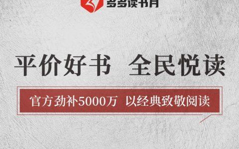 投入5000万元读书基金,拼多多加码图书领域