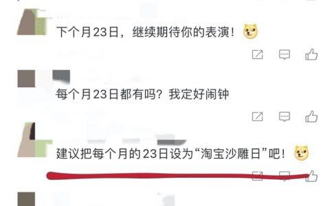 """淘宝将每个月23日设立""""淘宝沙雕日"""" 网友:奇怪的节日又增加了!"""