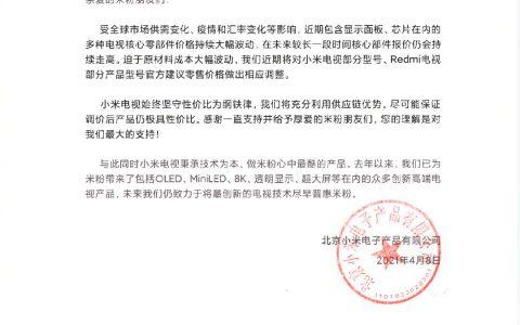 小米电视及 Redmi 电视部分产品型号宣布涨价