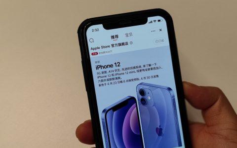 4月23日天猫开卖苹果AirTag,配件已提前卖爆
