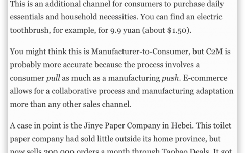 福布斯:中国电商角逐下沉市场,淘宝特价版批零一体助工厂破局