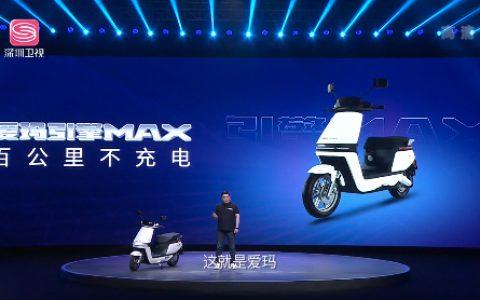 """""""百公里不充电""""爱玛A500发布,搭载引擎MAX系统,售价4999元起"""