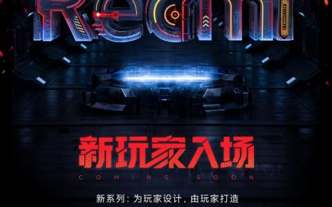 Redmi携手使命召唤手游进军电竞游戏手机,首款电竞旗舰4月底亮相