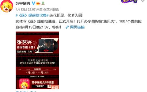 张艺兴实体新专《莲》 苏宁易购独家线上开售