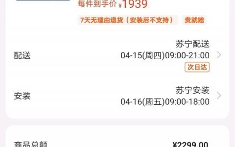 5亿焕新基金来了!苏宁易购最新版以旧换新上线