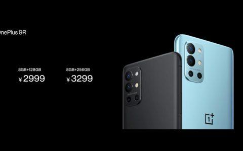 一加 9R 正式发布,搭载高通870 5G平台,售价2999元起