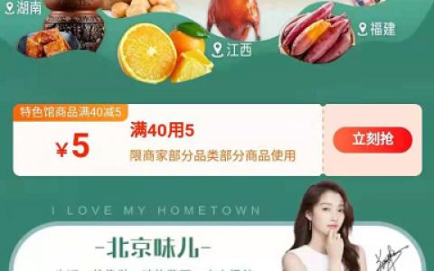 五一临近,苏宁易购上线家乡美食专场,关晓彤、张艺兴等代言