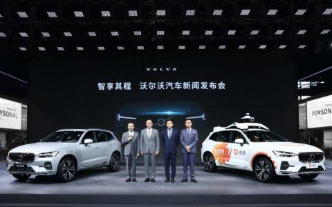 沃尔沃汽车携新款XC60上海车展首秀,与滴滴出行跨界开展自动驾驶技术研发