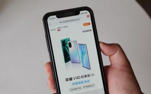 """荣耀V40轻奢版新品首发,在天猫""""保值换新""""涨价500元回收"""