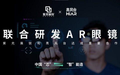 消费电子版图再扩张 紫光展锐出击AR市场