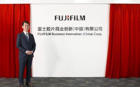 富士施乐(中国)正式宣布更名为富士胶片商业创新(中国)有限公司