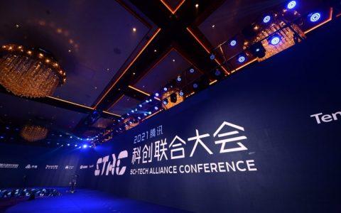 2021腾讯STAC科创联合大会在蓉举行:融入成渝经济圈 打造人工智能人才高地