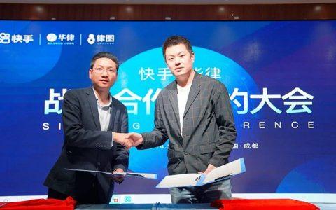 快手&华律战略合作签约大会在川举行,短视频让普法有了新阵地