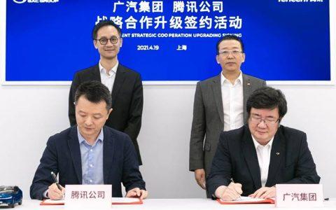 广汽与腾讯战略合作升级 共同推动平台数字化、生态化进程