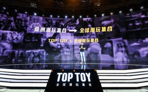 "TOP TOY升级""全球潮玩集合""新品牌战略,推出三款自有原创IP"