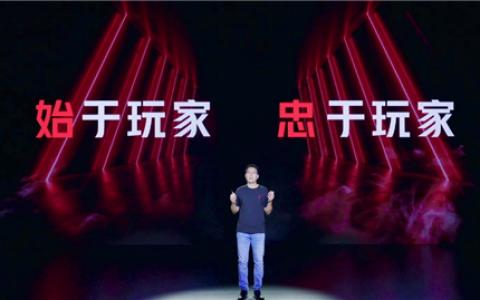 旗舰外观与游戏内核的完美结合!腾讯红魔游戏手机6R震撼发布