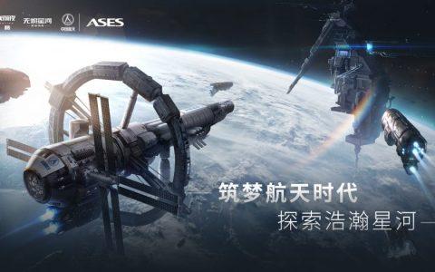 筑梦航天,探索星河!EVE手游×中国航天联动正式开启