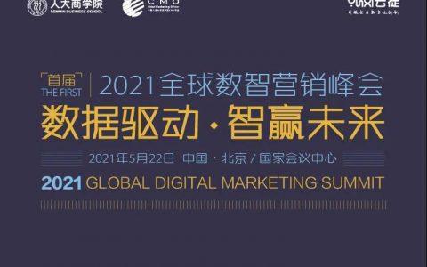 活动预告 | 2021(首届)全球数智营销峰会:数据驱动•智赢未来