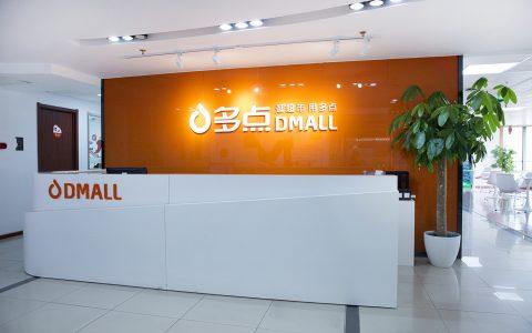 多点Dmall战略投资昂捷信息,携手深化商业全链路数字化解决方案