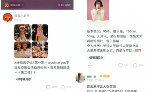 """探探打造线下聚会交友活动  """"好想遇见你""""首期登陆北京"""