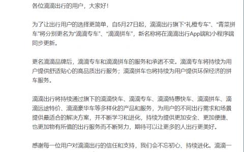 """滴滴出行:礼橙专车""""、""""青菜拼车""""将分别更名为""""滴滴专车""""、""""滴滴拼车"""""""