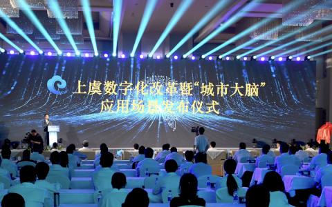 商保理赔从40天压缩到2天  浙江上虞发布数字化应用新场景