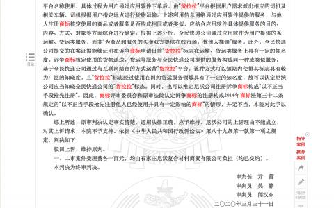"""5年""""货拉拉""""商标之争落幕,北京高院判货拉拉胜诉"""